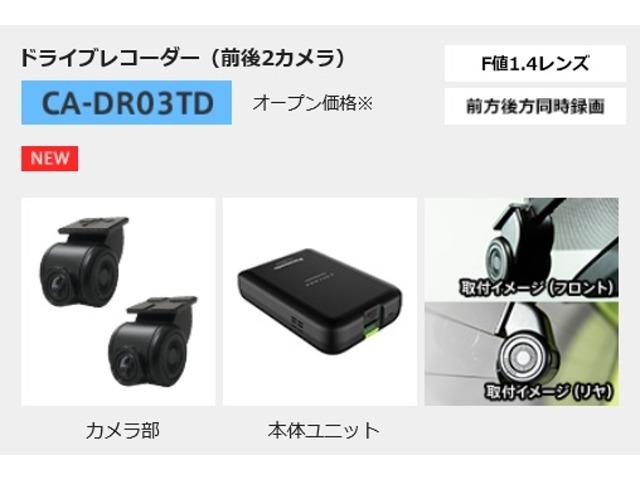ナビ連動タイプの、フルHD高画質前後ドライブレコーダーに変更するプランです。さらに、駐車中に車両に振動を検知すると、自動で録画を開始します。運転中、駐車時どちらも安心です!