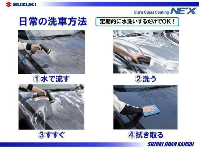 Bプラン画像:お手入れ簡単♪1、たっぷりの水をボディーにかける。2、必要に応じてシャンプーを使って洗う。3、水でよく洗い流す。4、洗車用クロス(青)を固く絞って拭き上げる。日常の洗車は水洗いだけで汚れは落ちます♪