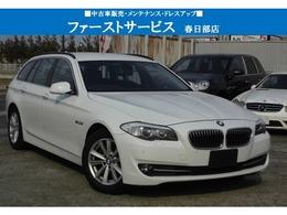 BMW 5シリーズツーリング 523i 本革 ナビ 地デジ Bカメラ