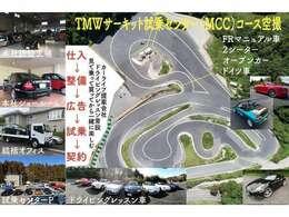 本社ショールーム・認証工場(茨城県下妻市筑波サーキット前0296-48-9477)に保管している場合もあります。ご予約頂いてからのご来店をお願いします。
