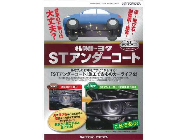 Bプラン画像:こちらのお車、下回りの防錆加工を一度行っておりますが、更に強力な防錆加工を実施したい方にはこちらのSTアンダーコートがオススメです。泥・飛び石・融雪剤・塩害からあなたの愛車の下回りを守ります。