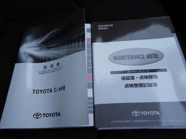 当店展示の車は、トヨタ自動車の認定車両検査員が車両評価基準に沿って厳正に内・外装を検査・評価し、その状態を記した 【車両検査証明書】 が付いていますので、安心してお車をご覧いただけます。