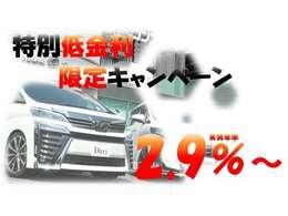 特別低金利2.9%~!!☆頭金0円、最長120回払い可能、残価設定 Order Made Loan♪