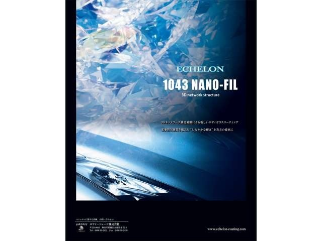 Aプラン画像:『ECHELON(エシュロン) 1043 NANO-FIL 超滑水性 3Dネットワーク構造被膜 ガラスコーティング』の詳細はこちら→【http://www.echelon-coating.com/nanofil/】