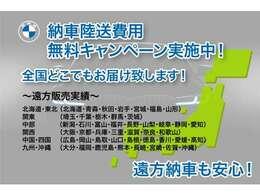 BMW Premium Selection 調布/〒182-0015東京都調布市八雲台2-14-1/TEL.042-426-1166/営業時間:10:00-19:00