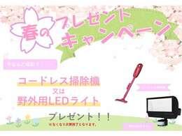☆4月15日~4月30日までの期間限定☆ハンディクリーナーorLEDセンサーライトプレゼントキャンペーン!数に限りがございます。詳しくはスタッフまでお問い合わせください!