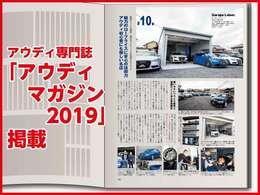 Audi MAGAZINE 2019 にて編集部オススメショップとして掲載されました!アウディ車はお任せ下さい!