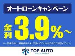 特別金利3.9%~ご用意中です!