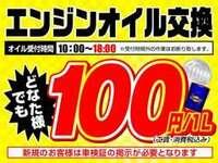 どなた様でも、★オイル交換100円クーポン★