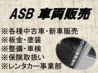 ASB車両販売 null