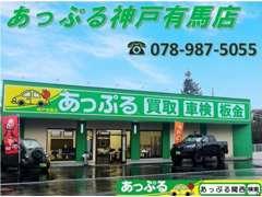 2020年12月12日☆★神戸有馬店オープン★☆12/12~12/13オープン記念にて来場特典・成約特典ご用意しております。