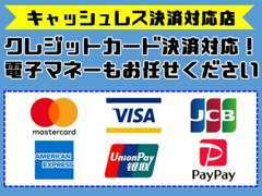 支払プランも色々!カード&電子マネー対応してます(*^-^*)