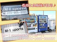 M-1 sportsの看板と自動販売機が目印です!ジュースを飲みながら当店の在庫車を見比べてください♪