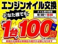 どなた様でも★オイル交換1台★100円★