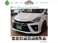 ホームページではディテールにこだわり様々な車両画像を50枚~60枚程度掲載しております。遠方のお客様もご安心下さい。