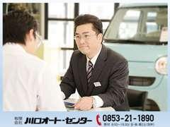 当店の営業マンはお客様の指定される場所へお伺いし、豊富な経験と知識でご要望に応じ車両の選定紹介や故障修理対応致します。