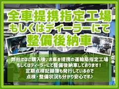 全車安心の提携工場に整備後納車!!