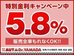 特別金利キャンペーン中です。販売全車もれなく5.8%の金利ご利用いただけます。是非ご利用ください。