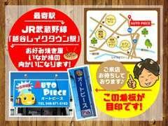 最寄り駅のJR武蔵野線、越谷レイクタウン駅です。(事前にご連絡いただければ送迎いたします)TEL 048-971-5163