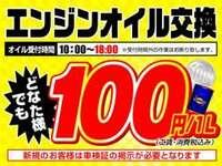 どなた様でも、★オイル交換1リットル100円クーポン★