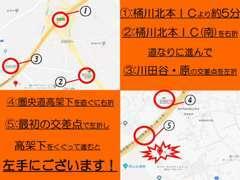 当店の案内図です♪桶川北本ICから約5分!簡単な道のりですのでご安心してお越しください♪