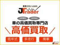 車売りたい.com JTrader 10年10万km車高価買取専門店 null