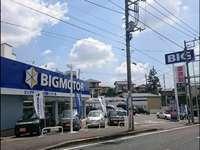 ビッグモーター 東名川崎インター店
