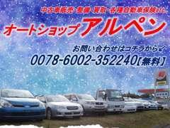 岩手県滝沢市、国道46号線沿い!お気軽にお立ち寄りください☆