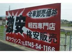 この大きな看板が目印です♪「全車卸売価格」軽自動車格安専門店です!