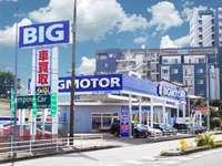 ビッグモーター 横浜町田インター店