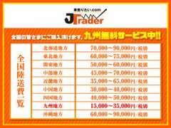 ■九州一円圏内、山口県遠方登録費用無料サービス中ですよ!※ご条件あります!離島のお客様も実績あり!随時打ち合わせします!