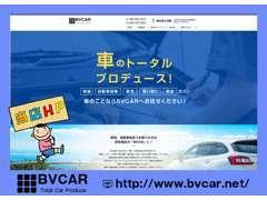 HPございます。当社の豊富な情報が詰まっています。検索ください。http://www.bvcar.net/