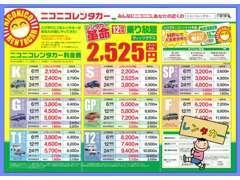 当店はニコニコレンタカー広島西原店です。休日のお出かけなどお車がいる際にはご活用ください★