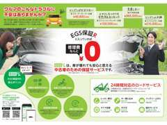 EGS保証ライトプラン1年間走行距離・修理回数無制限保証を付帯★