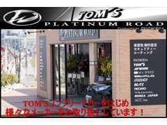 TOM'S技術の経験を、惜しみなく注ぎ込んだ高品質な商品を装着したコンプリートカーを数多くご用意させて頂きます