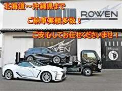 中古車の仕入れは、全てAIS資格保有者にて行います。厳選した車両全台、第三者機関にて車両鑑定を行い販売を致します