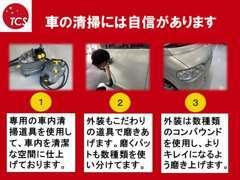 お客様に気持ちよくお車に乗っていただくため、当店の車両は専用の道具を使ってキレイに清掃、磨きをしております。