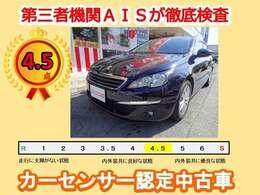 こちらはカーセンサー認定の車両品質評価書になっております!(^^)! 内外装共に綺麗です!!