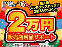 購入時メンテナンスパックにご加入いただくと販売店用品2万円分サポート!詳しくはスタッフにお尋ねください。