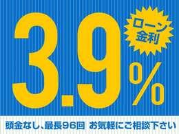頭金無し、96回払いOKのローンでのご購入大歓迎!金利は低金利の3.9%ですので是非ご利用ください!