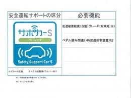国が推奨する新しい自動車安全コンセプト、セーフティサポートカーSベーシック+該当(対車両衝突被害軽減ブレーキ、ペダル踏み間違い時加速抑制装置搭載車)