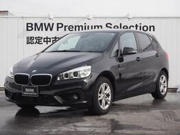 BMW 2シリーズアクティブツアラー 218i 認定中古車 プラスPKG