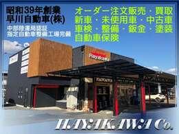 鈑金工場隣接!車検・修理・鈑金塗装・事故に備え自動車保険もサポート!