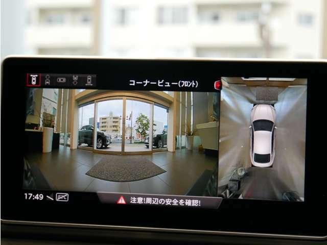 車両の4つのカメラから得た映像を合成して、あたかも上空から眺めているような映像をMMIモニターに表示し車両周辺にある障害物や歩行者などの発見に役立てる機能です。