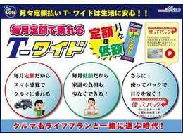 ☆T-ワイド☆月々定額販売始めました!