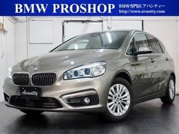 BMW 2シリーズアクティブツアラー 218d xドライブ ラグジュアリー 4WD コンフォート&Pサポート Pアシスト 本革