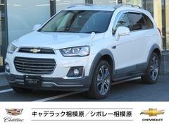 シボレー キャプティバ の中古車 2.4 4WD 神奈川県相模原市中央区 228.0万円