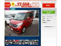 月々定額払いで、マイカーリースも可能です。https://www.carlease-online.jp/ucar/oneprice/detail.php?mc=1&id=00011899