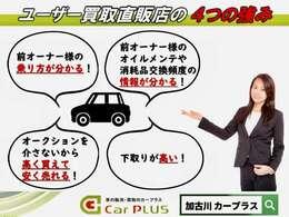 ユーザー買取だから実現できるお買い得車両が多数揃っております★