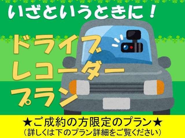 Aプラン画像:人気のドライブレコーダー取り付け工賃込のプランです☆いざというとき、ドライブレコーダーがあるかないかで安心感がまったく違うのではないでしょうか?詳しくはお店までお気軽にお問い合わせください!